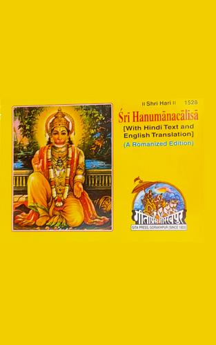 sri-hanumanacalisa