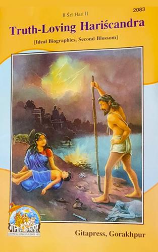 the-truth-loving-hariscandra